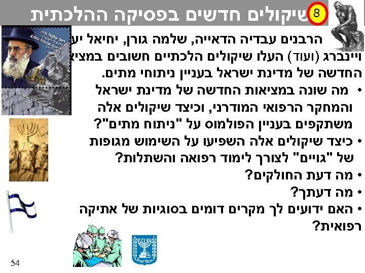 8 שיקולים חדשים בפסיקה ההלכתית הרבנים עבדיה הדאייה, שלמה גורן, יחיאל יעקב ויינברג