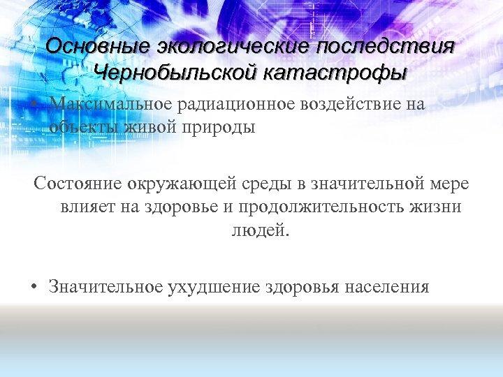 Основные экологические последствия Чернобыльской катастрофы • Максимальное радиационное воздействие на объекты живой природы Состояние