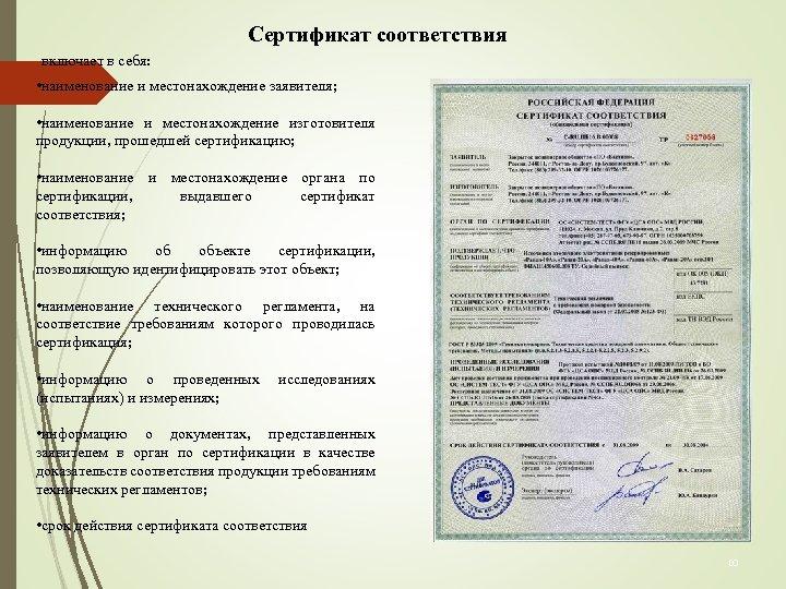 Сертификат соответствия включает в себя: • наименование и местонахождение заявителя; • наименование и местонахождение