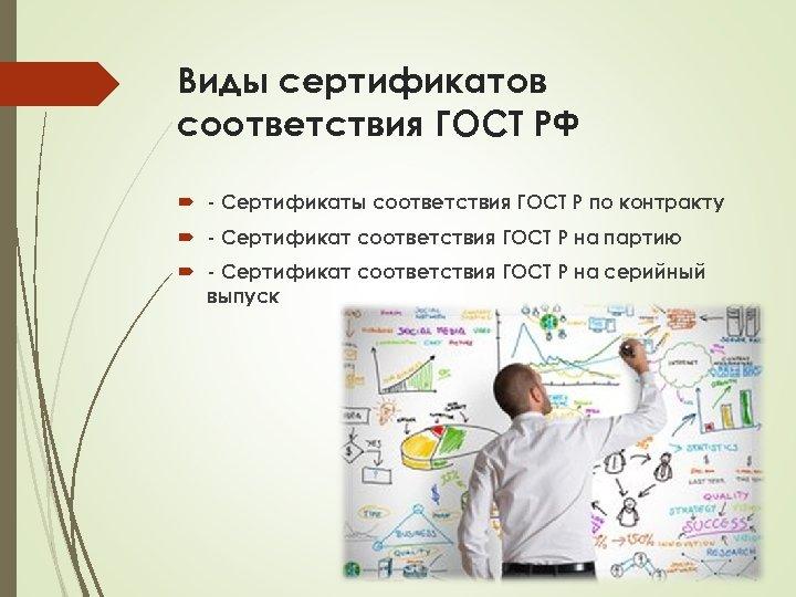 Виды сертификатов соответствия ГОСТ РФ - Сертификаты соответствия ГОСТ Р по контракту - Сертификат