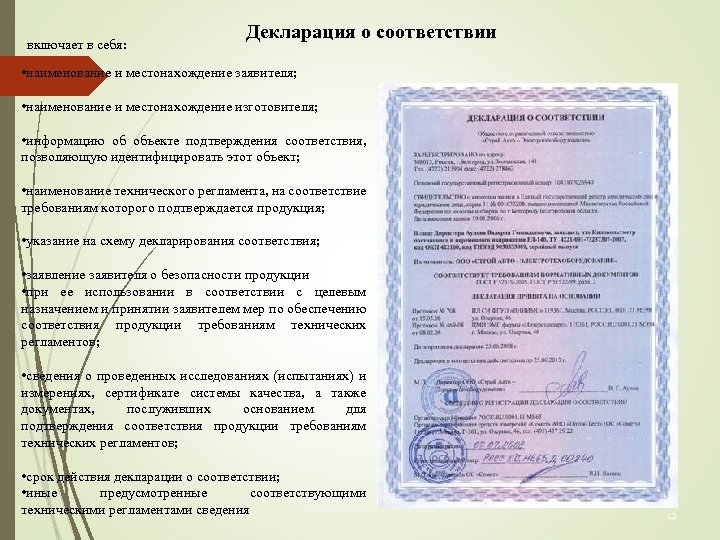 включает в себя: Декларация о соответствии • наименование и местонахождение заявителя; • наименование и