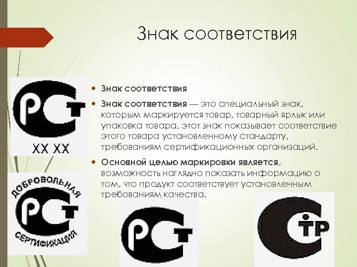 Знак соответствия — это специальный знак, которым маркируется товар, товарный ярлык или упаковка товара,