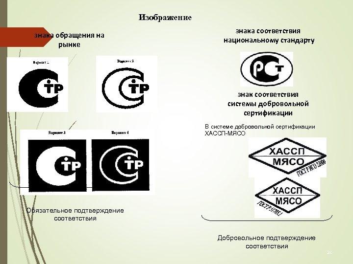 Изображение знака обращения на рынке знака соответствия национальному стандарту знак соответствия системы добровольной сертификации