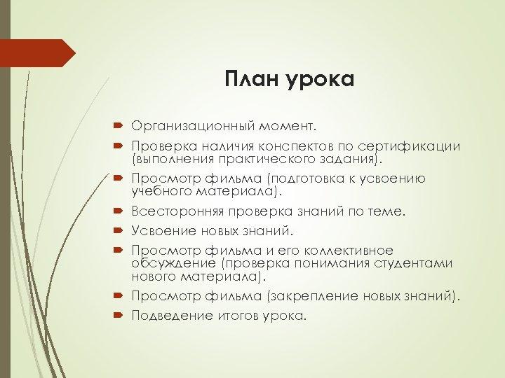 План урока Организационный момент. Проверка наличия конспектов по сертификации (выполнения практического задания). Просмотр фильма