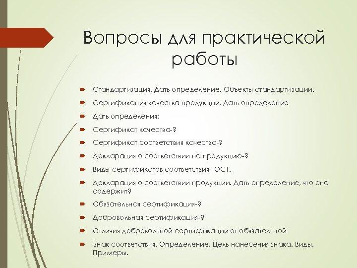 Вопросы для практической работы Стандартизация. Дать определение. Объекты стандартизации. Сертификация качества продукции. Дать определение