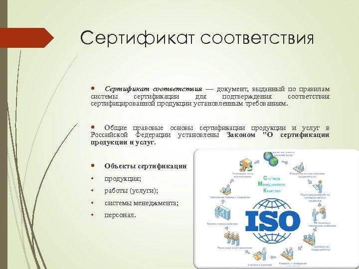 Сертификат соответствия — документ, выданный по правилам системы сертификации для подтверждения соответствия сертифицированной продукции