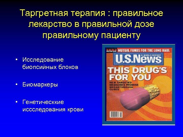 Таргретная терапия : правильное лекарство в правильной дозе правильному пациенту • Исследование биопсийных блоков