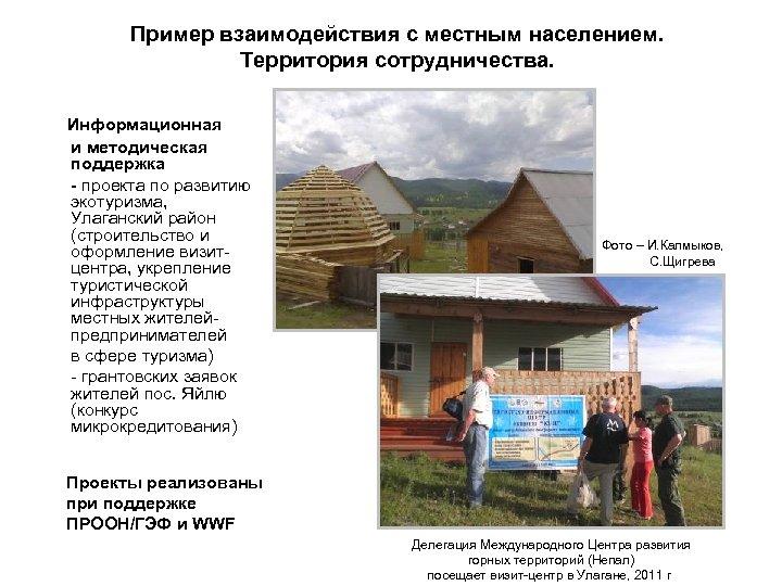 Пример взаимодействия с местным населением. Территория сотрудничества. Информационная и методическая поддержка - проекта по