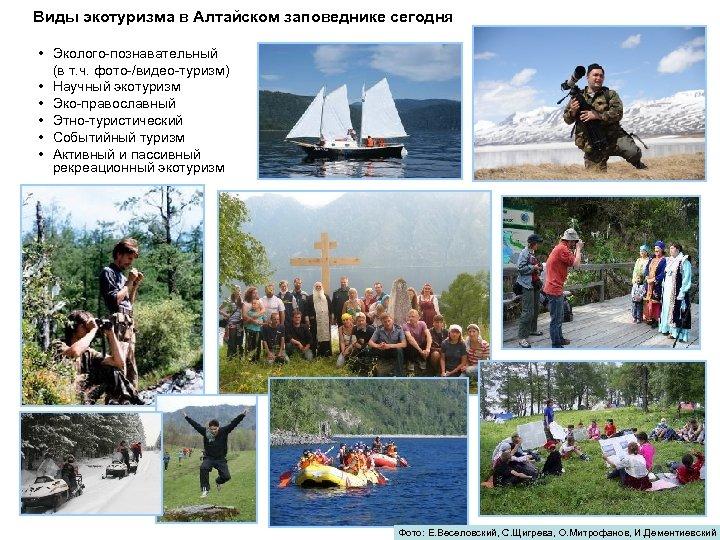 Виды экотуризма в Алтайском заповеднике сегодня • Эколого-познавательный (в т. ч. фото-/видео-туризм) • Научный