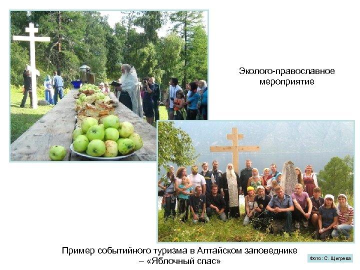 Эколого-православное мероприятие Пример событийного туризма в Алтайском заповеднике – «Яблочный спас» Фото: С. Щигрева