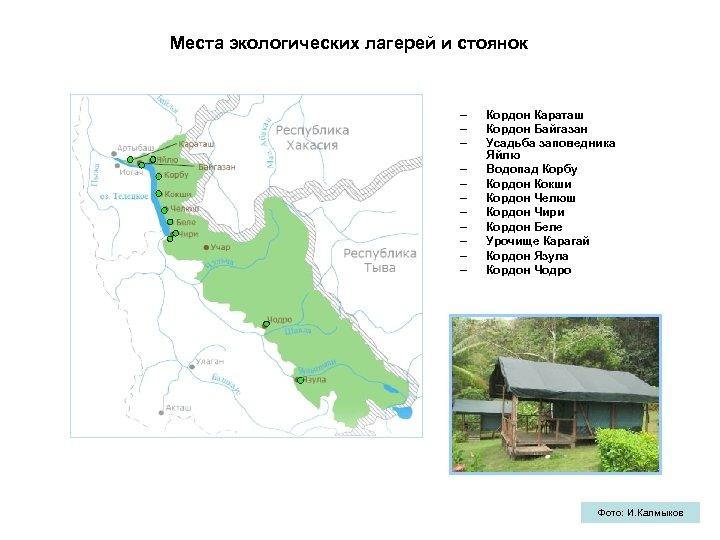 Места экологических лагерей и стоянок – – – Кордон Караташ Кордон Байгазан Усадьба заповедника