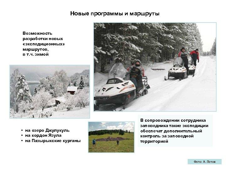 Новые программы и маршруты Возможность разработки новых «экспедиционных» маршрутов, в т. ч. зимой •
