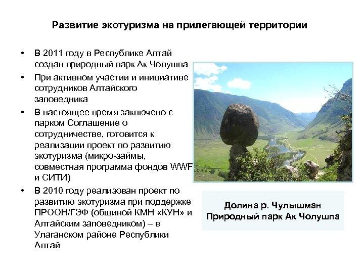 Развитие экотуризма на прилегающей территории • • В 2011 году в Республике Алтай создан