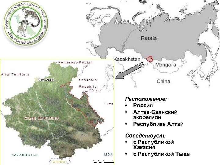 Расположение: • Россия • Алтае-Саянский экорегион • Республика Алтай Соседствует: • с Республикой Хакасия
