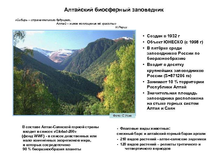 Алтайский биосферный заповедник «Сибирь – страна великого будущего, Алтай – живое воплощение её красоты»