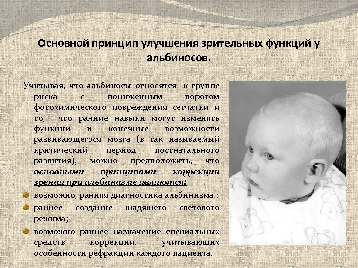 Основной принцип улучшения зрительных функций у альбиносов. Учитывая, что альбиносы относятся к группе риска