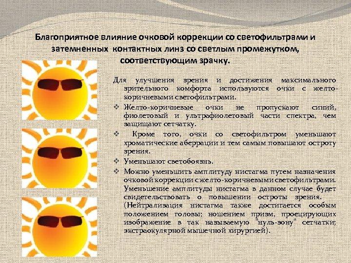 Благоприятное влияние очковой коррекции со светофильтрами и затемненных контактных линз со светлым промежутком, соответствующим