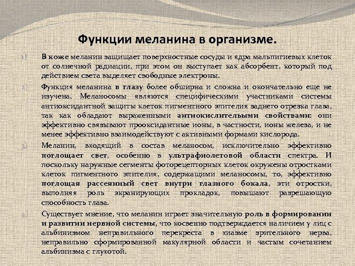 Функции меланина в организме. 1) 2) 3) 4) В коже меланин защищает поверхностные сосуды