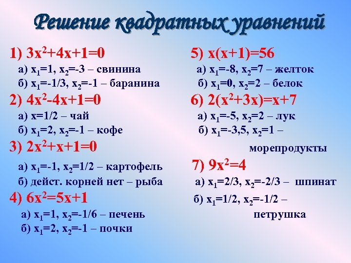 Решение квадратных уравнений 1) 3 х2+4 х+1=0 а) х1=1, х2=-3 – свинина б) х1=-1/3,