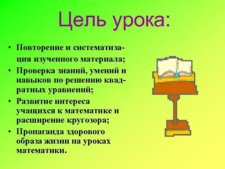 Цель урока: • Повторение и систематизация изученного материала; • Проверка знаний, умений и навыков