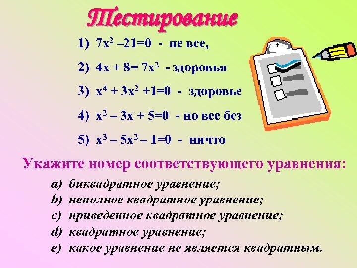 Тестирование 1) 7 х2 – 21=0 - не все, 2) 4 х + 8=
