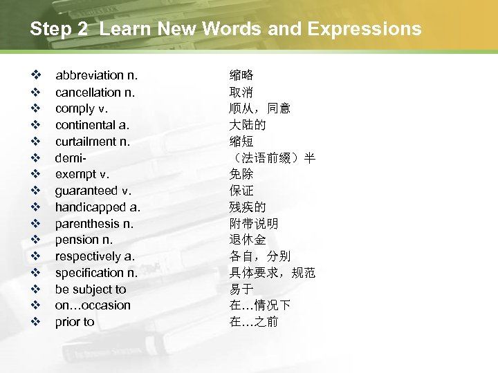 Step 2 Learn New Words and Expressions v abbreviation n.    v v v