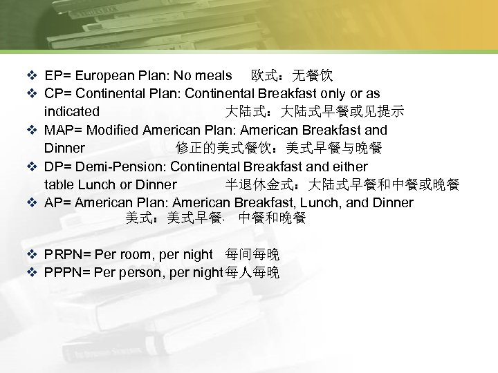 v EP= European Plan: No meals  欧式:无餐饮 v CP= Continental Plan: Continental Breakfast only