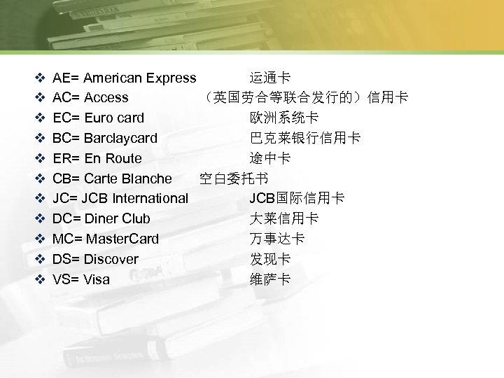 v v v AE= American Express  运通卡 AC= Access  (英国劳合等联合发行的)信用卡 EC= Euro card  欧洲系统卡