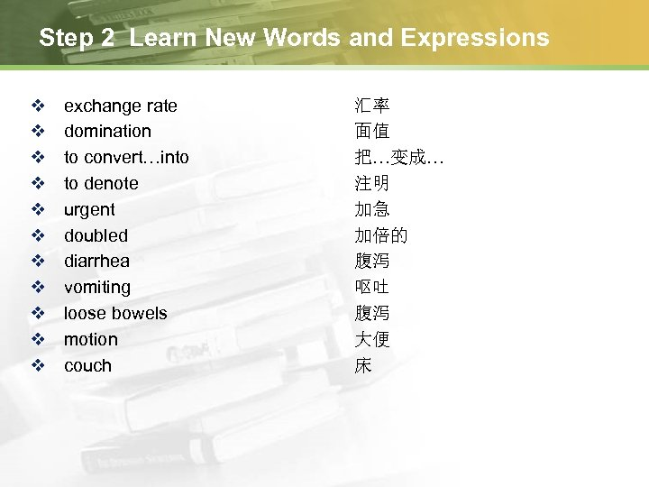 Step 2 Learn New Words and Expressions v v v exchange rate domination to