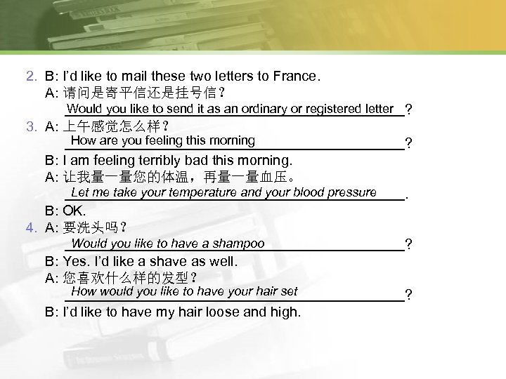 2. B: I'd like to mail these two letters to France. A: 请问是寄平信还是挂号信? Would