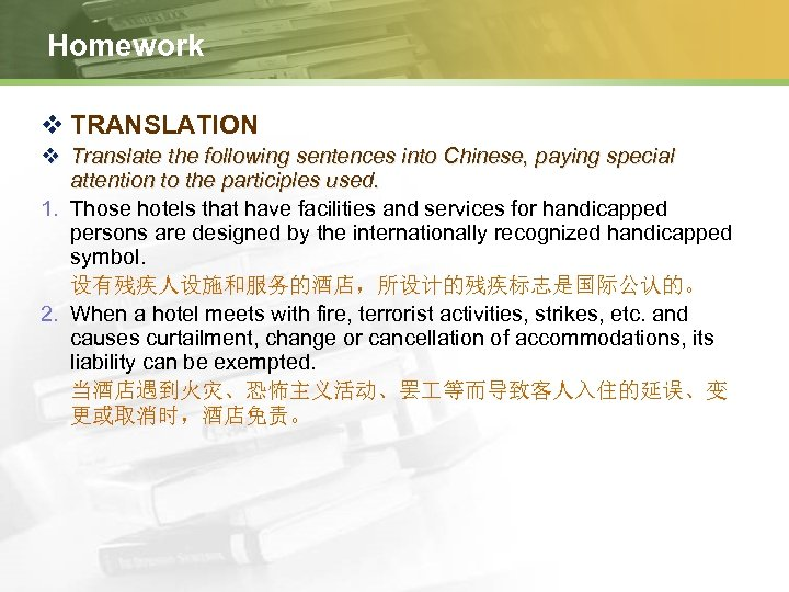 Homework v TRANSLATION v Translate the following sentences into Chinese, paying special attention to