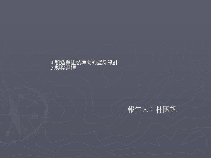 4. 製造與組裝導向的產品設計 5. 製程選擇 報告人:林國帆