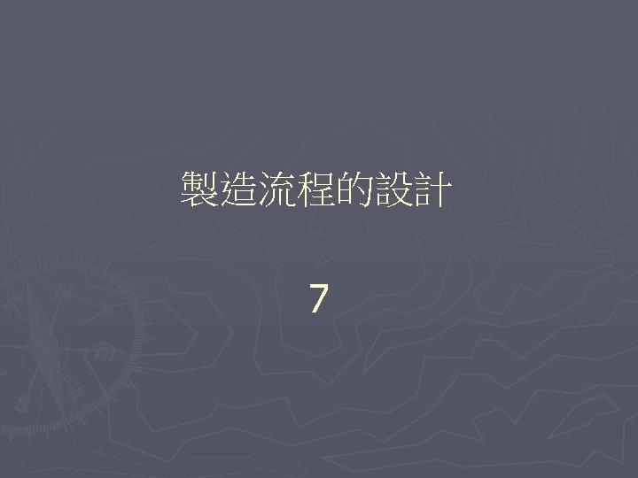 製造流程的設計 7