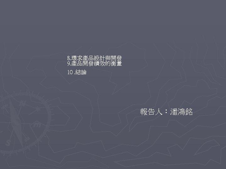 8. 環求產品設計與開發 9. 產品開發績效的衡量 10. 結論 報告人:潘鴻銘