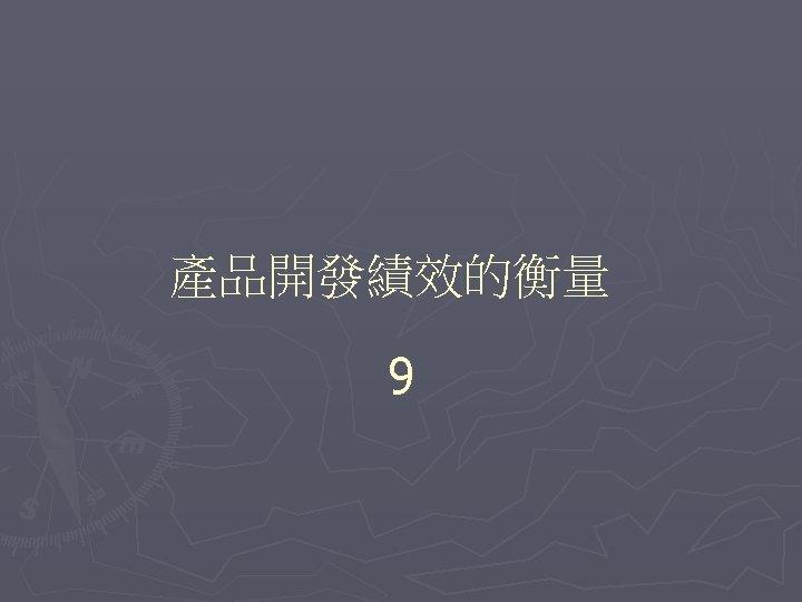 產品開發績效的衡量 9