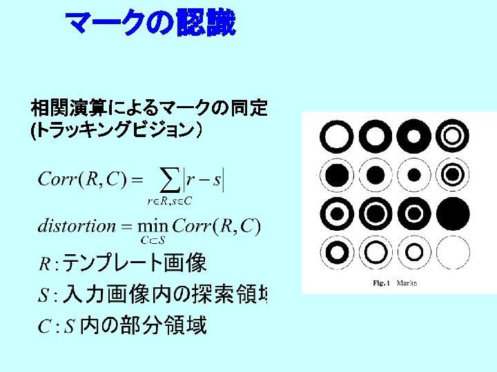 マークの認識 相関演算によるマークの同定 (トラッキングビジョン)