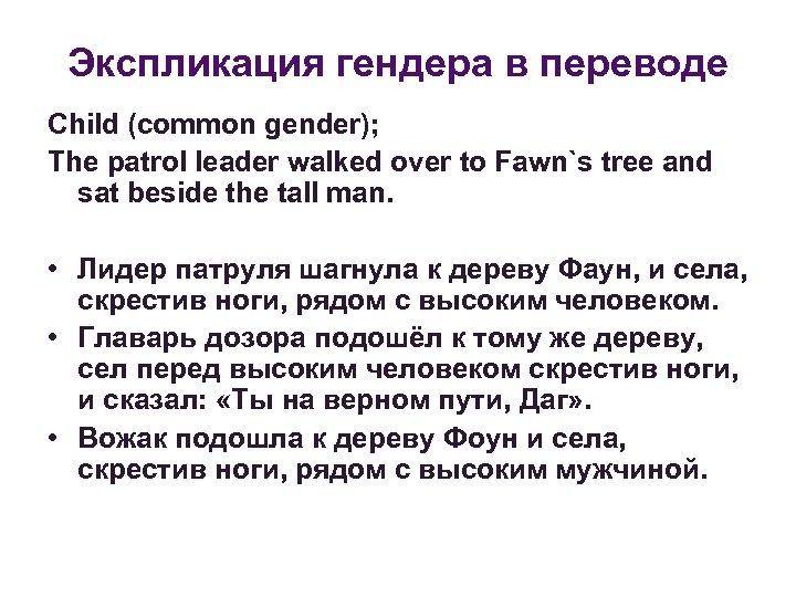 Экспликация гендера в переводе Child (common gender); The patrol leader walked over to Fawn`s