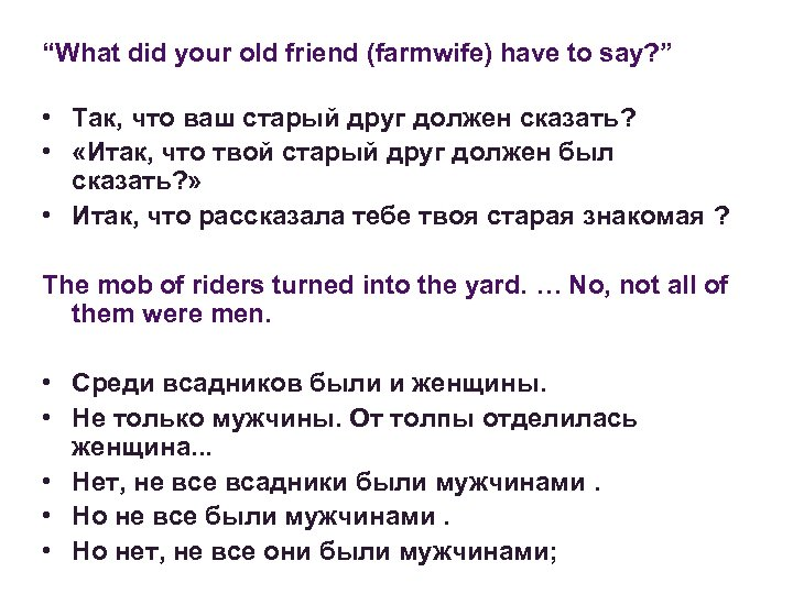 """""""What did your old friend (farmwife) have to say? """" • Так, что ваш"""