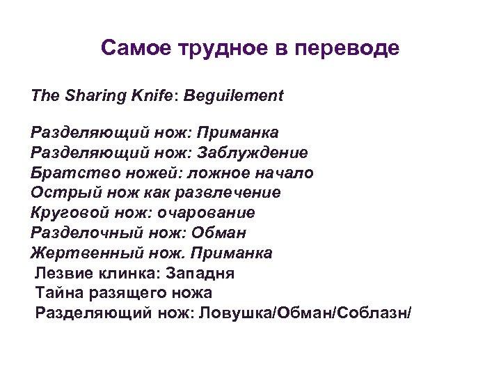 Самое трудное в переводе The Sharing Knife: Beguilement Разделяющий нож: Приманка Разделяющий нож: Заблуждение