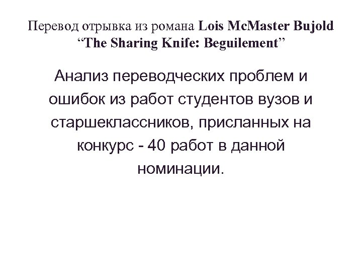 "Перевод отрывка из романа Lois Mc. Master Bujold ""The Sharing Knife: Beguilement"" Анализ переводческих"