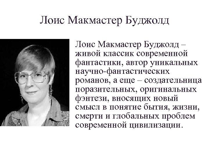 Лоис Макмастер Буджолд – живой классик современной фантастики, автор уникальных научно-фантастических романов, а еще