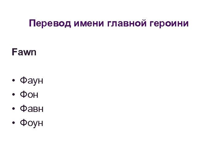 Перевод имени главной героини Fawn • • Фаун Фон Фавн Фоун