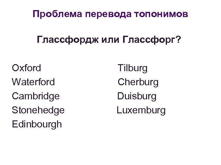 Проблема перевода топонимов Глассфордж или Глассфорг? Oxford Waterford Cambridge Stonehedge Edinbourgh Tilburg Cherburg Duisburg