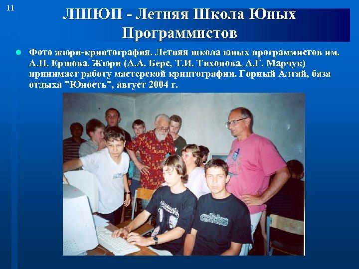 11 ЛШЮП - Летняя Школа Юных Программистов l Фото жюри-криптография. Летняя школа юных программистов