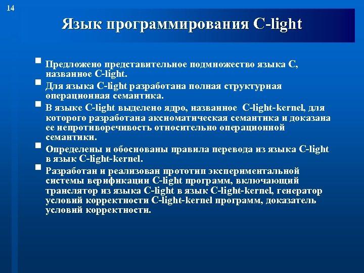 14 Язык программирования С-light § Предложено представительное подмножество языка С, названное С-light. § Для