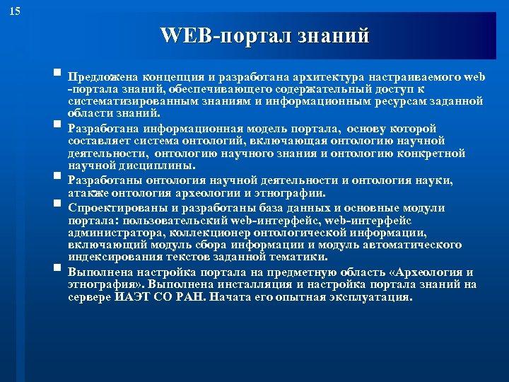 15 WEB-портал знаний § Предложена концепция и разработана архитектура настраиваемого web § § -портала