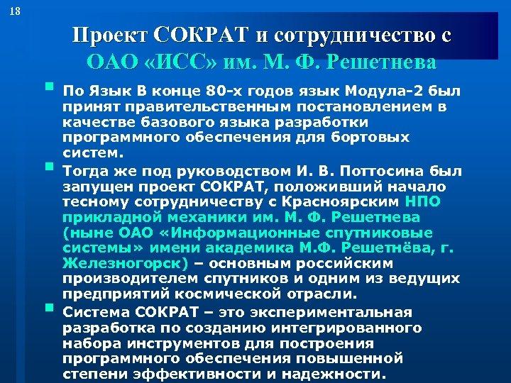 18 Проект СОКРАТ и сотрудничество с ОАО «ИСС» им. М. Ф. Решетнева § По
