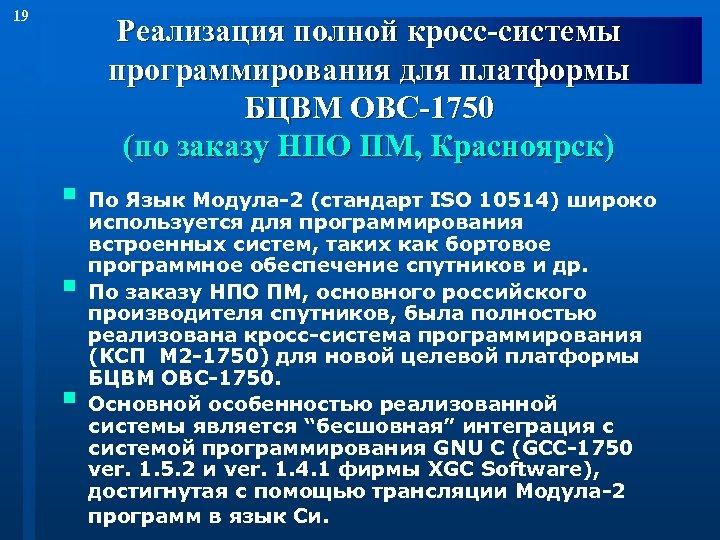 19 Реализация полной кросс-системы программирования для платформы БЦВМ OBC-1750 (по заказу НПО ПМ, Красноярск)