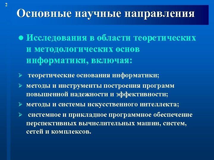 2 Основные научные направления l Исследования в области теоретических и методологических основ информатики, включая: