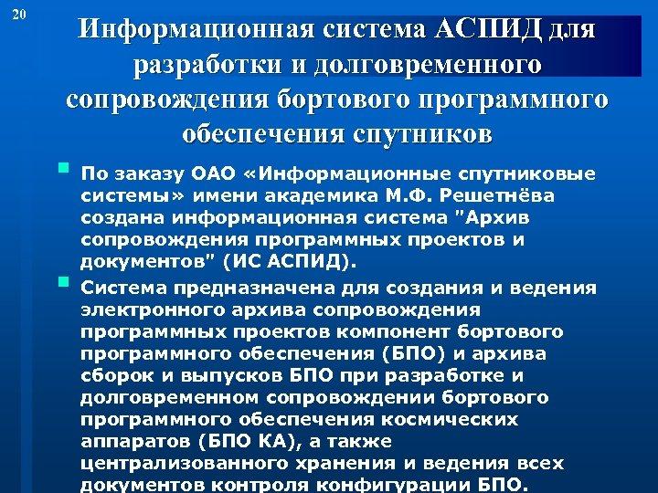 20 Информационная система АСПИД для разработки и долговременного сопровождения бортового программного обеспечения спутников §